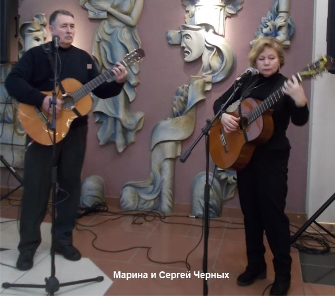Марина и Сергей Черных