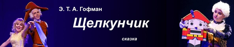 Щелкунчик1