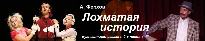 лохматая-история