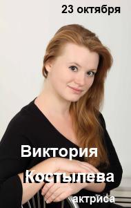 костылева