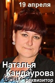 Кандаурова