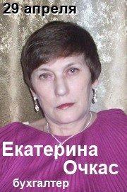 Очкас Катя