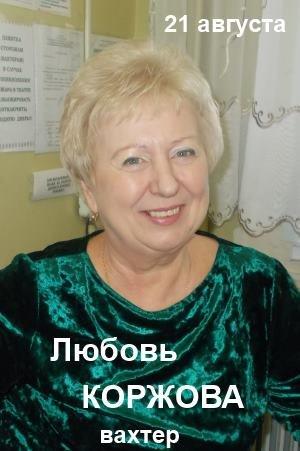 Коржова