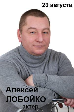 Лобойко