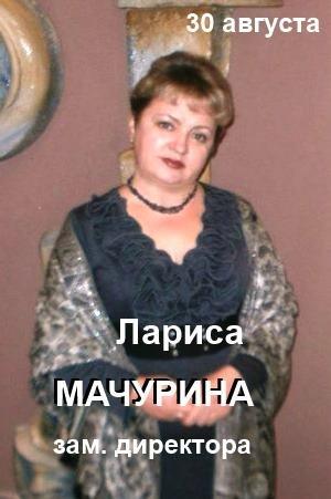 Мачурина