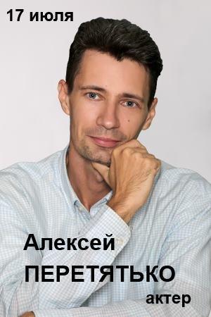 Алексей Перетятько