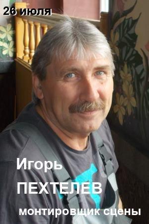 Игорь Пехтелев