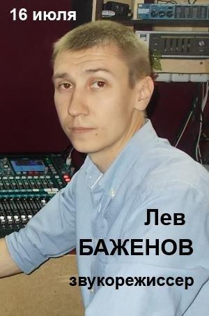 Лев Баженов