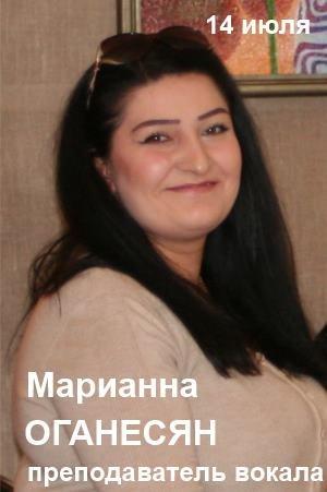 Марианна Оганесян