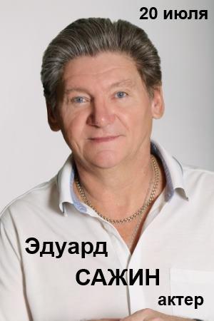 Сажин Эдуард