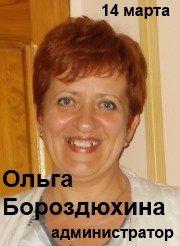 Бороздюхина
