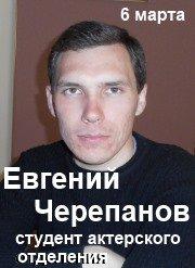 Черепанов