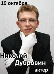 актер Николай Дубровин 19 октября