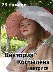 актриса Виктория Костылева 23 октября