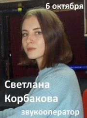 звукооператор Светлана Корбакова 6 октября