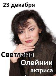 Олейник.