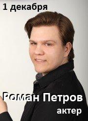 Петров.