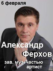 Ферхов 1