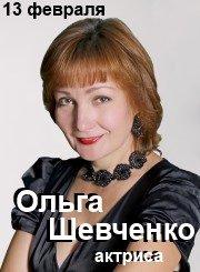 Шевченко (1)1