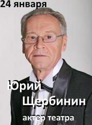 Щербинин