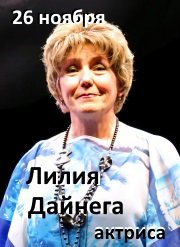 Актриса Лилия Дайнега1