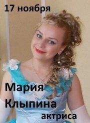 Актриса Мария Клыпина1