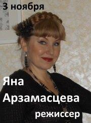 Режиссер Яна Арзамасцева1