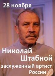 заслуженный артист России Николай Штабной1