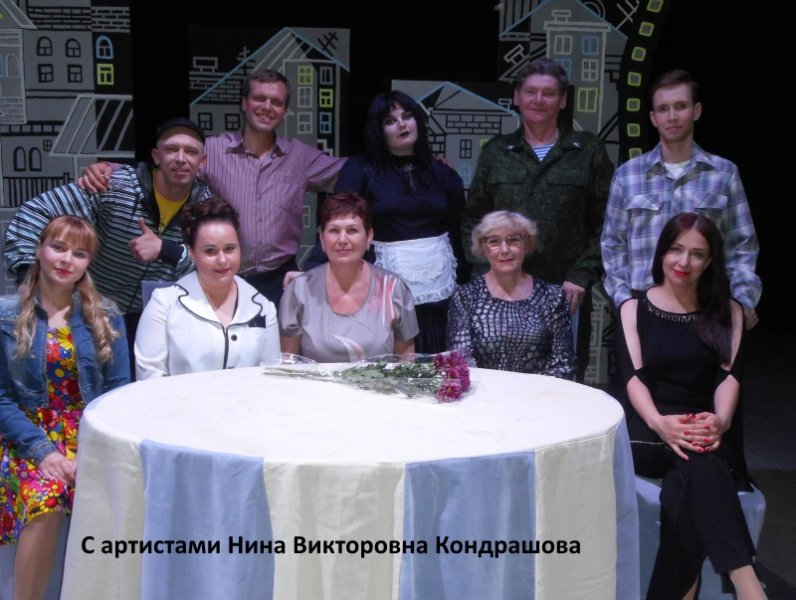 С артистами  Нина Викторовна Кондрашова