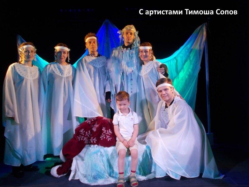 С артистами Тимоша Сопов