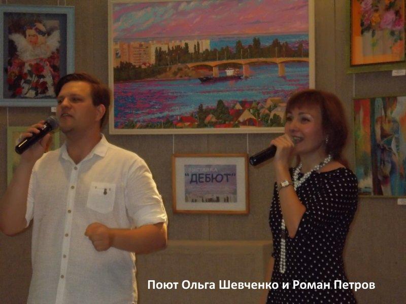 поют Ольга Шевченко и Роман Петров