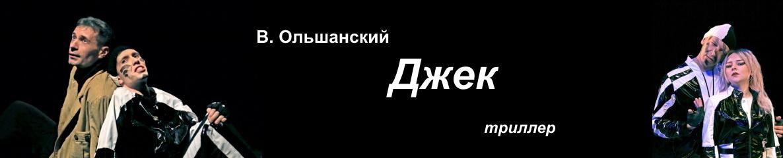 джек1