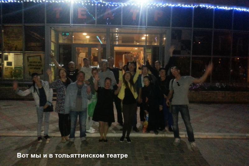 Вот-мы-и-в-тольяттинском-театре