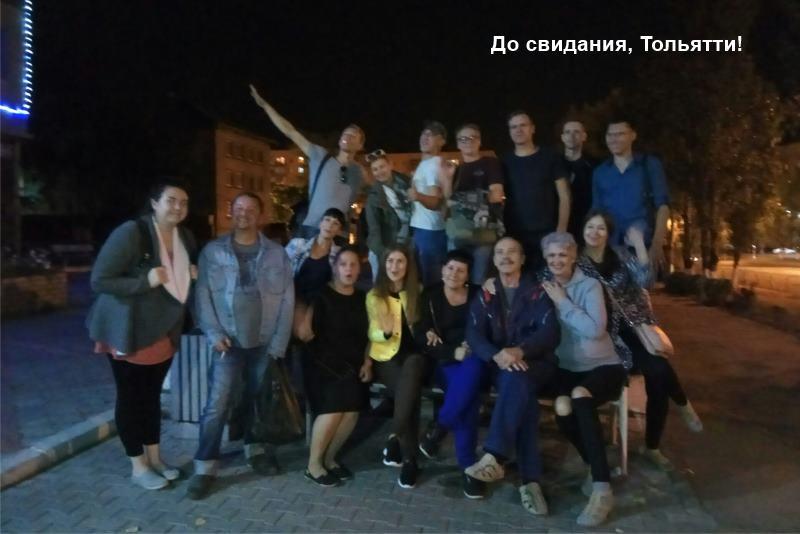 До-свидания-Тольятти