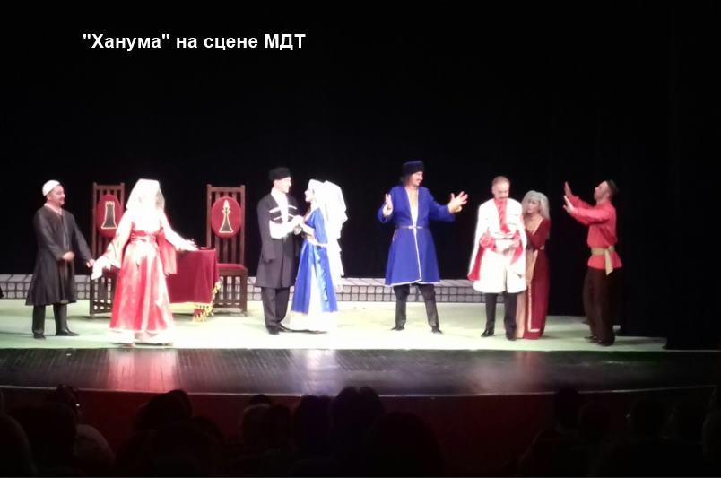 Ханума-на-сцене-МДТ