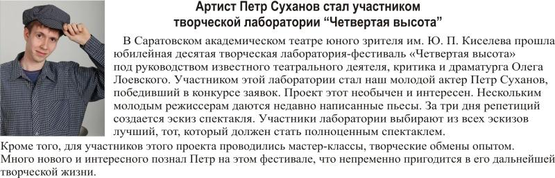 суханов