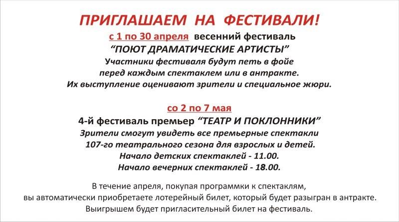 фестиваль-на-сайт