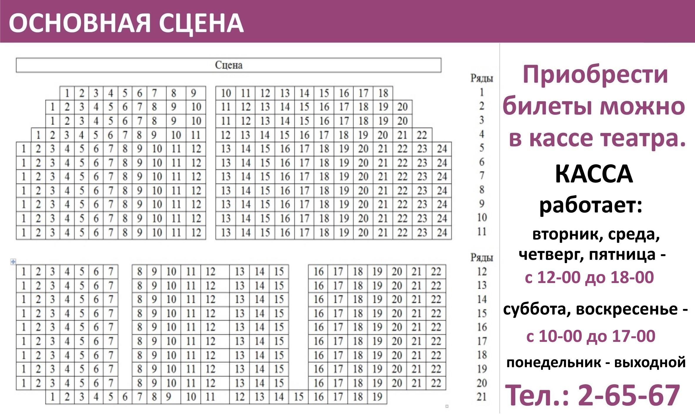 Приобрести билеты можно в кассе театра КАССА работает: ВТОРНИК, СРЕДА, ЧЕТВЕРГ, ПЯТНИЦА - с 12.00 до 18.00. СУББОТА, ВОСКРЕСЕНЬЕ - с 10.00 до 17.00. ПОНЕДЕЛЬНИК – выходной. Тел. 2-65-67.