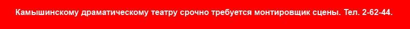 Камышинскому драматическому театру срочно требуется монтировщик сцены. Тел. 2-62-44.